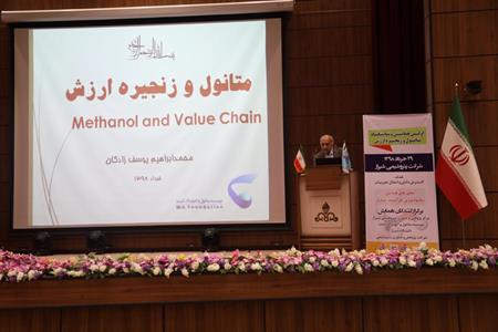 Methanol Value Chain Completion Conference Held
